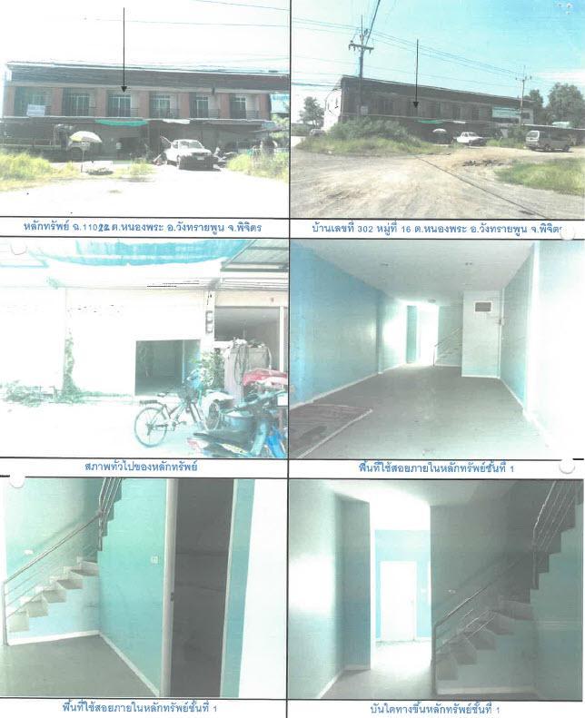 อาคารพาณิชย์หลุดจำนอง ธ.ธนาคารกรุงไทย พิจิตร วังทรายพูน หนองพระ